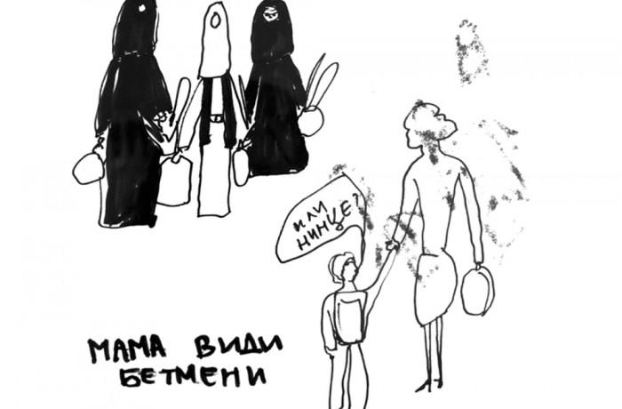 Neda Kovinić / Crna sam ali lepa